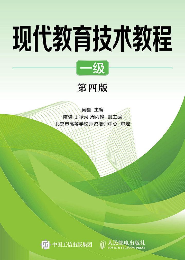 现代教育技术教程(一级)(第四版) PDF格式高清电子书免费下载