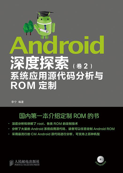 Android深度探索(卷2):系统应用源代码分析与ROM定制 PDF格式高清电子书免费下载
