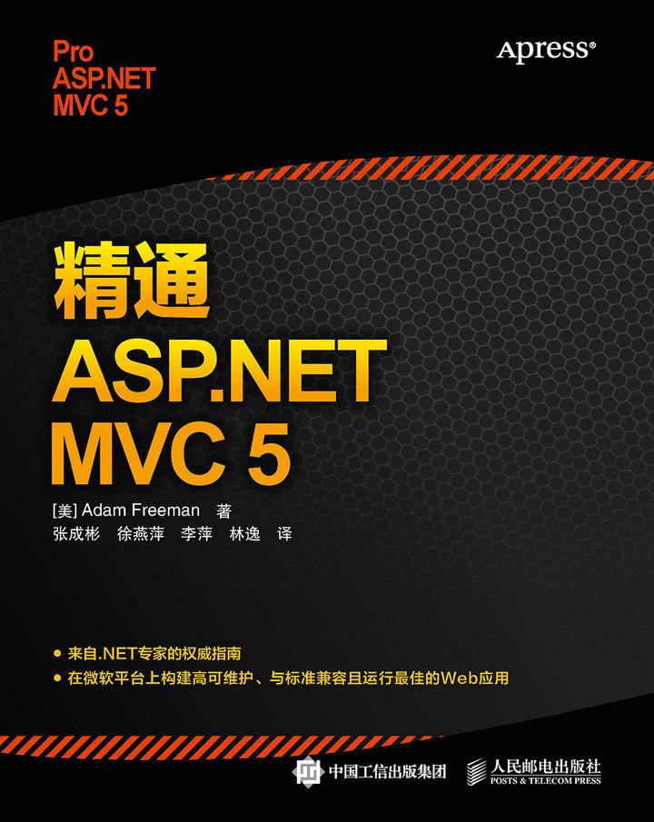 精通 ASP.NET MVC 5 PDF格式高清电子书免费下载