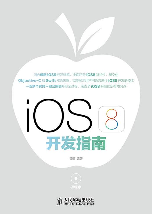 iOS 8开发指南 PDF格式高清电子书免费下载