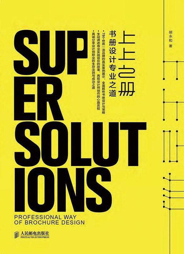 上上之册——书册设计专业之道 PDF格式高清电子书免费下载