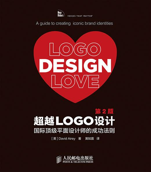 超越LOGO设计:国际顶级平面设计师的成功法则(第2版) PDF格式高清电子书免费下载