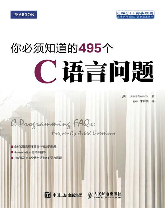 你必须知道的495个C语言问题 PDF格式高清电子书免费下载