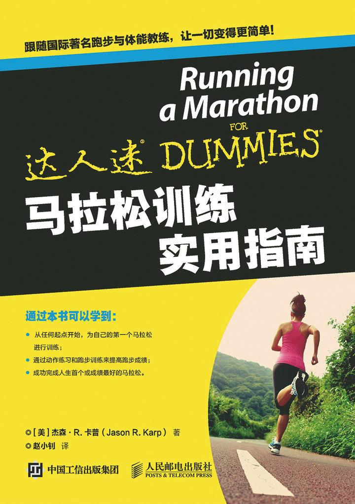 马拉松训练实用指南 PDF格式高清电子书免费下载