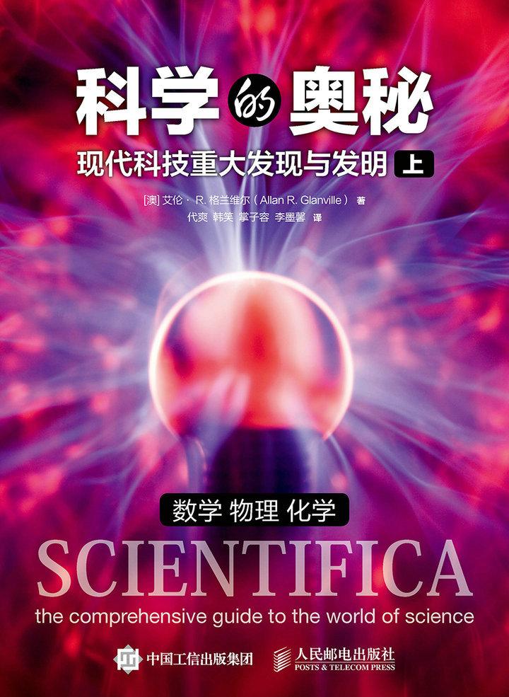 科学的奥秘:现代科技重大发现与发明(上) PDF格式高清电子书免费下载