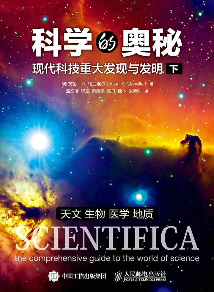 科学的奥秘:现代科技重大发现与发明(下) PDF格式高清电子书免费下载
