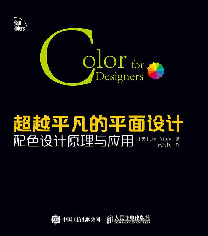 超越平凡的平面设计——配色设计原理与应用 PDF格式高清电子书免费下载