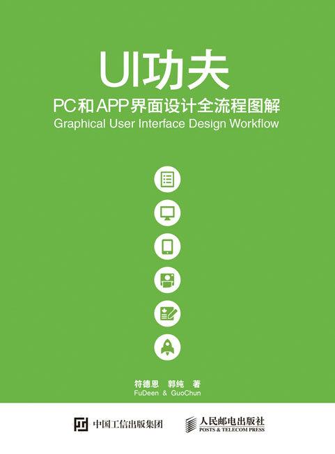 UI功夫——PC和APP界面设计全流程图解 PDF格式高清电子书免费下载