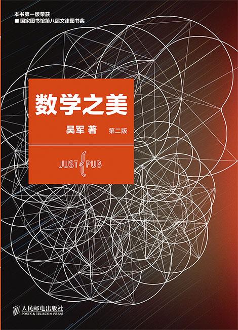 数学之美 第二版 PDF格式高清电子书免费下载