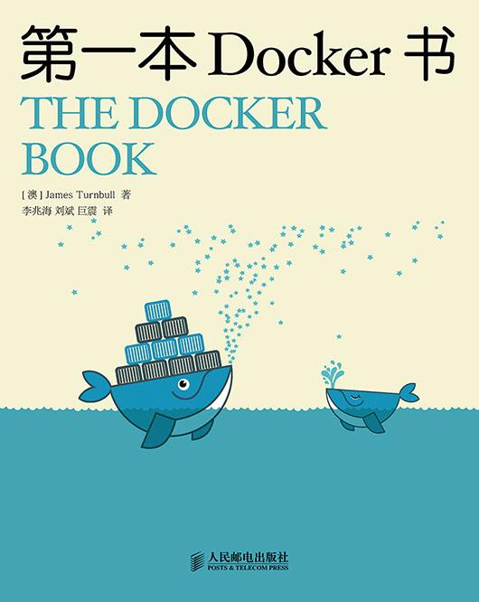 第一本Docker书 PDF格式高清电子书免费下载