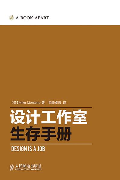 设计工作室生存手册 PDF格式高清电子书免费下载