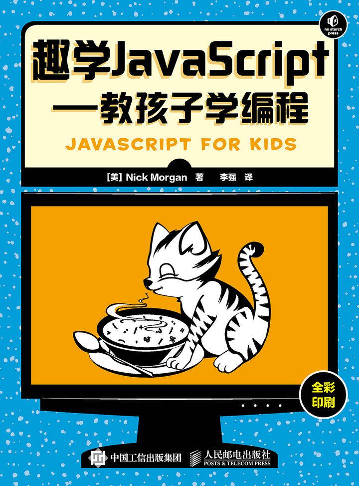 趣学JavaScript——教孩子学编程 PDF格式高清电子书免费下载