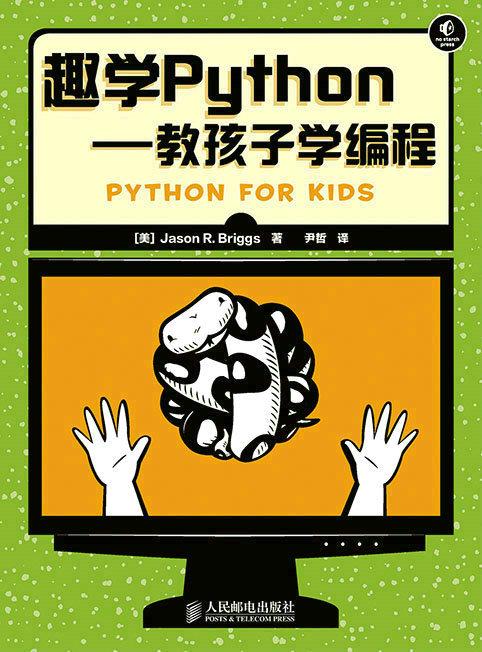 趣学Python——教孩子学编程 PDF格式高清电子书免费下载