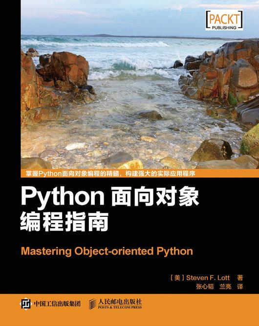 Python面向对象编程指南 PDF格式高清电子书免费下载
