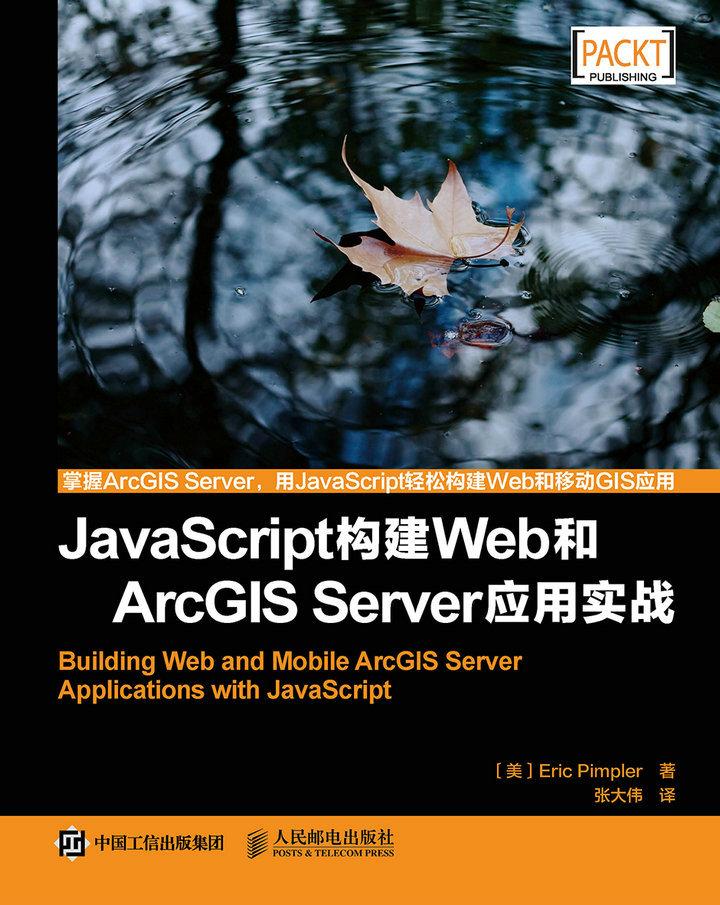 JavaScript构建Web和ArcGIS Server应用实战 PDF格式高清电子书免费下载