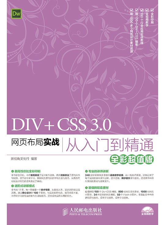 DIV+CSS 3.0网页布局实战从入门到精通(全彩超值版) PDF格式高清电子书免费下载