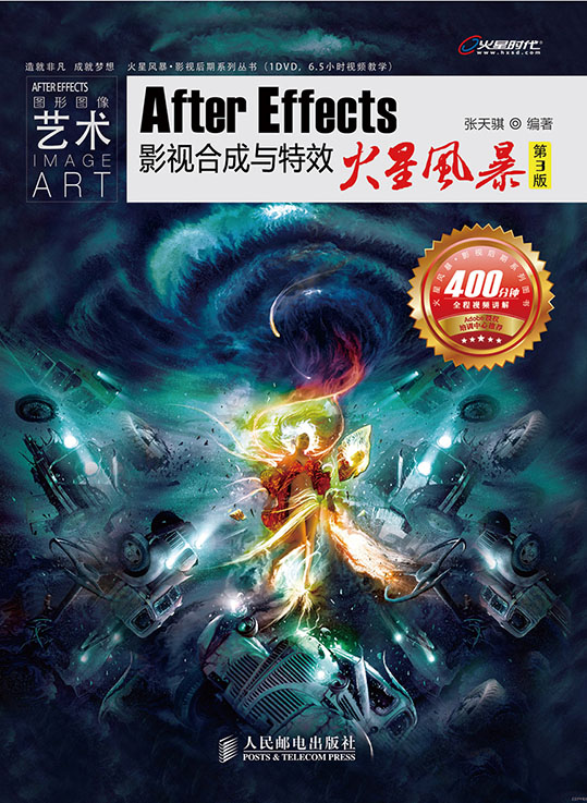 After Effects影视合成与特效火星风暴(第3版) PDF格式高清电子书免费下载