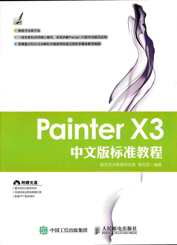 Painter X3中文版标准教程 PDF格式高清电子书免费下载