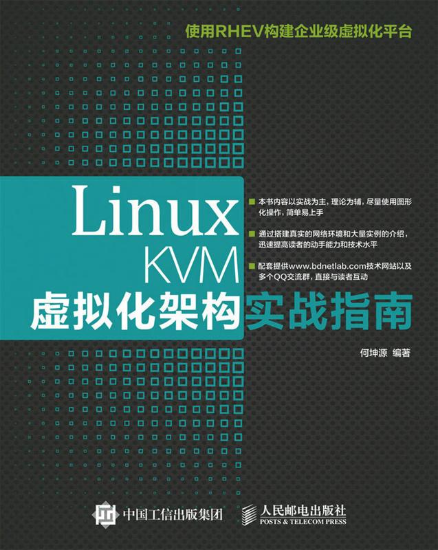 Linux KVM虚拟化架构实战指南 PDF格式高清电子书免费下载