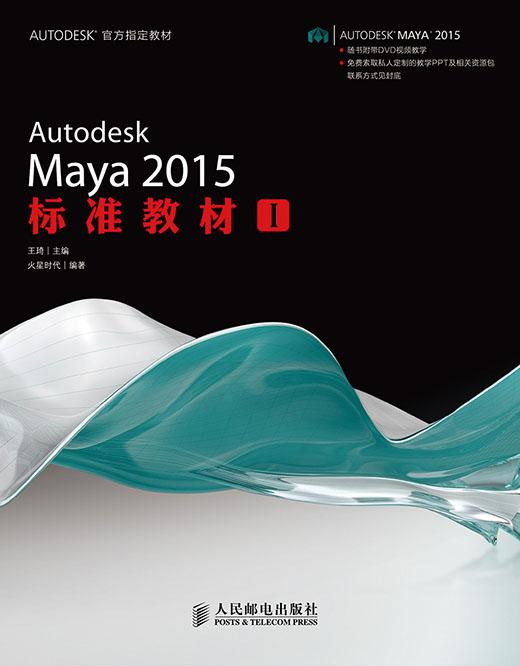 Autodesk Maya 2015标准教材I PDF格式高清电子书免费下载