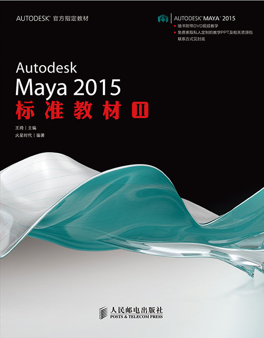 Autodesk Maya 2015标准教材II PDF格式高清电子书免费下载