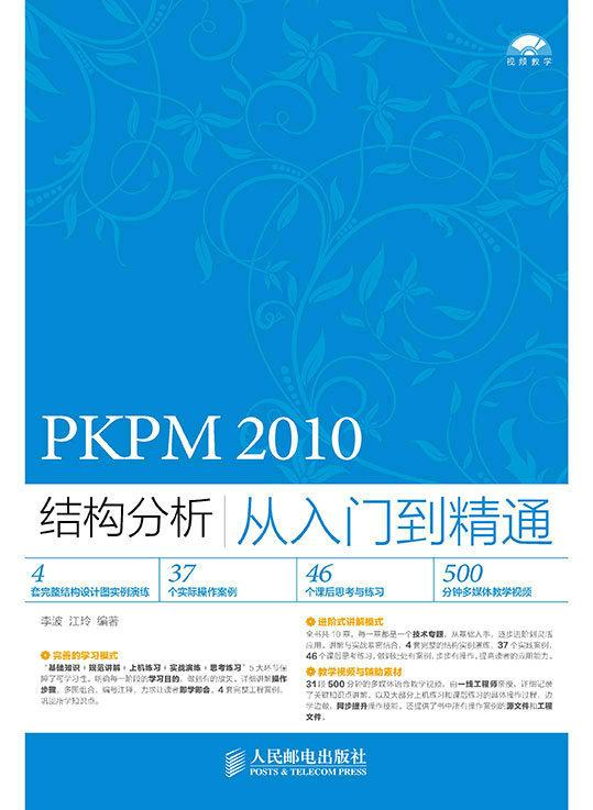 PKPM 2010结构分析从入门到精通 PDF格式高清电子书免费下载
