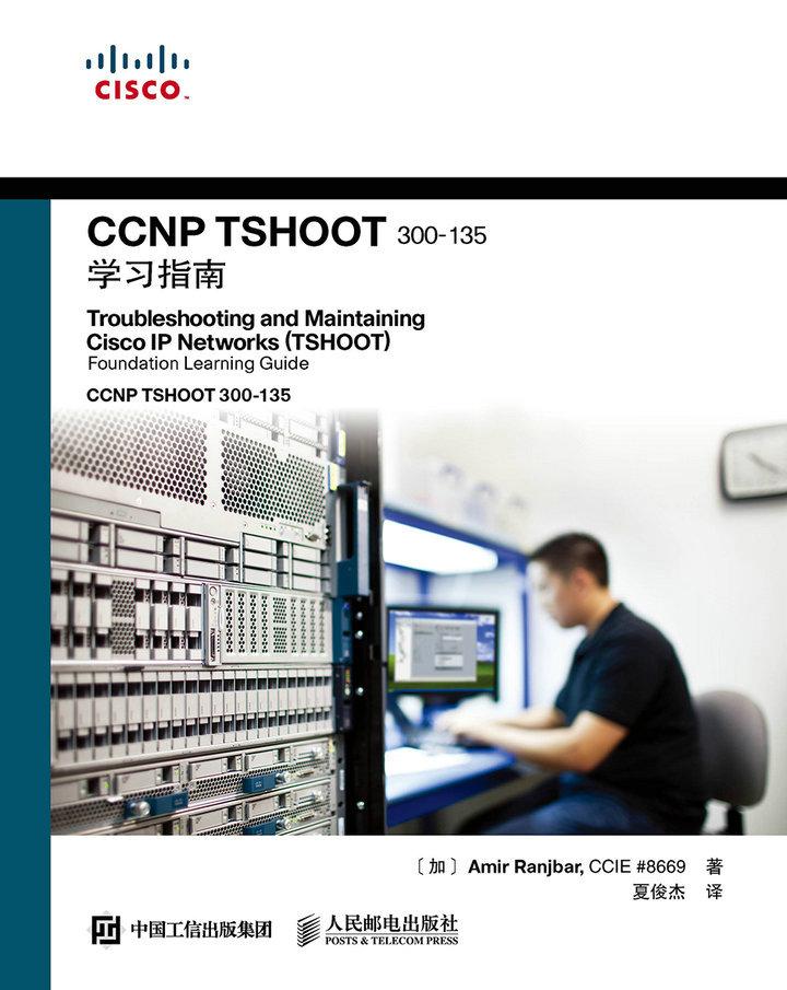 CCNP TSHOOT 300-135学习指南 PDF格式高清电子书免费下载