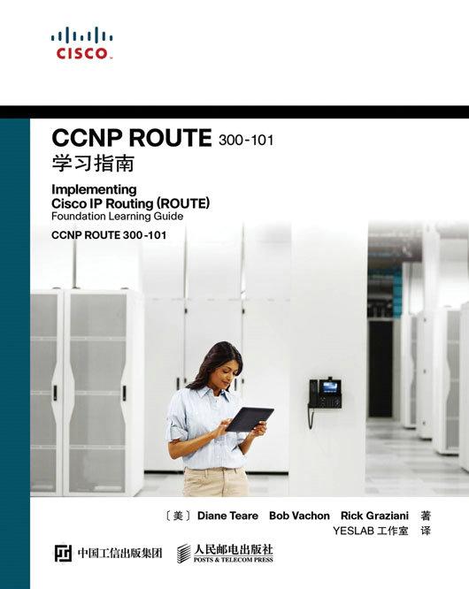 CCNP ROUTE 300-101学习指南 PDF格式高清电子书免费下载