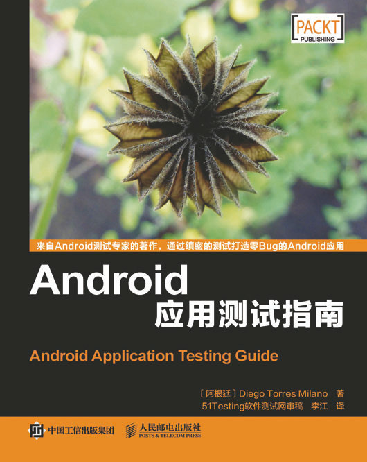 Android 应用测试指南 PDF格式高清电子书免费下载