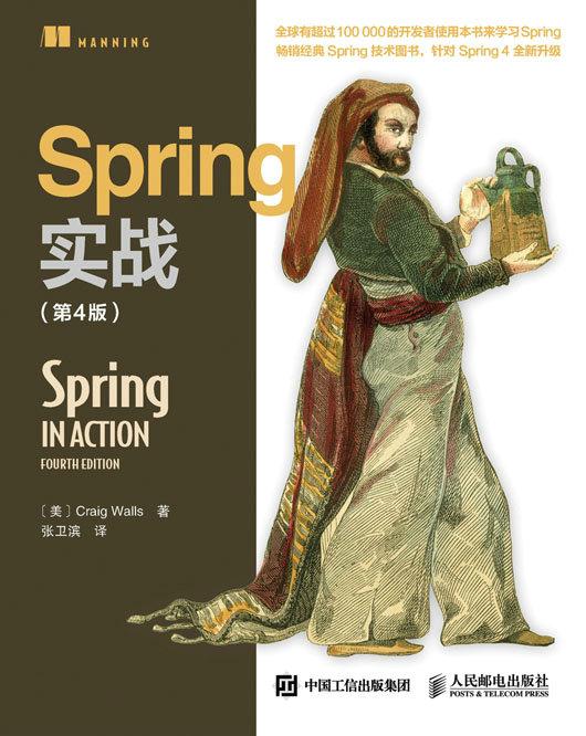 Spring实战(第4版) PDF格式高清电子书免费下载