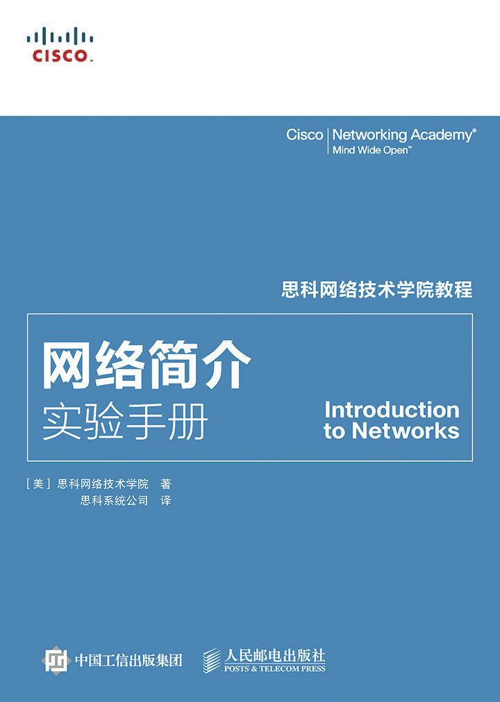 思科网络技术学院教程:网络简介实验手册 PDF格式高清电子书免费下载