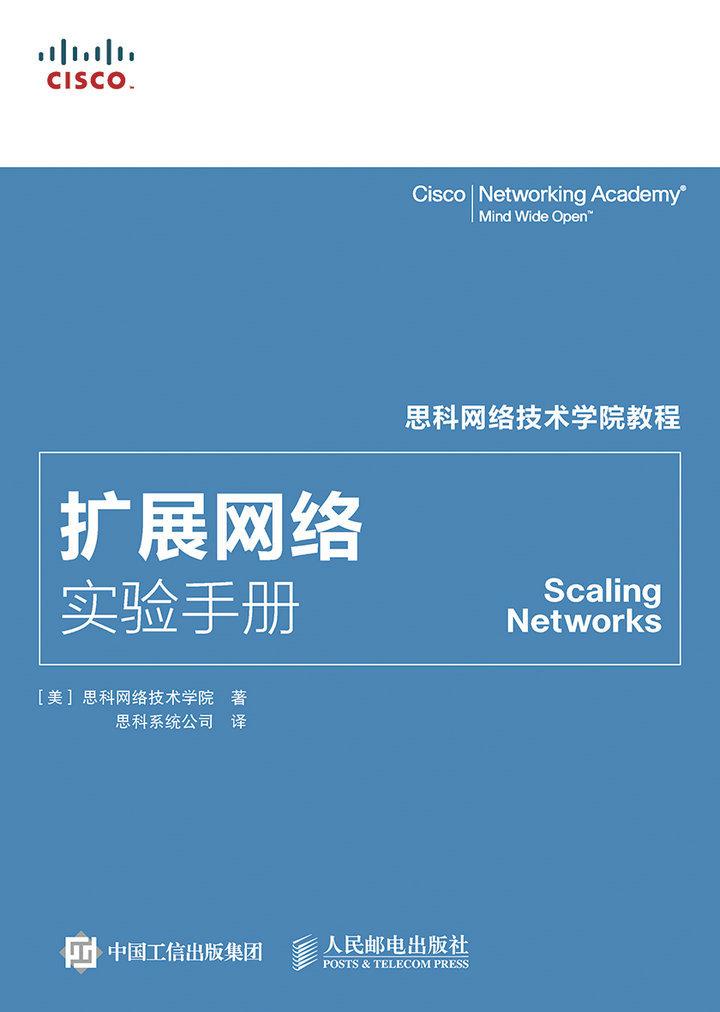 思科网络技术学院教程:扩展网络实验手册 PDF格式高清电子书免费下载