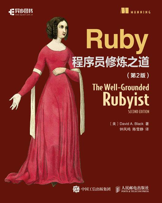 Ruby程序员修炼之道(第2版) PDF格式高清电子书免费下载