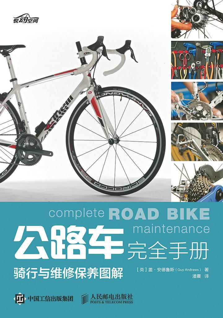 公路车完全手册——骑行与维修保养图解 PDF格式高清电子书免费下载