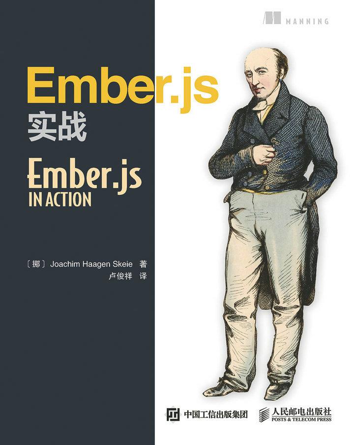 Ember.js实战 PDF格式高清电子书免费下载