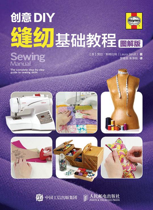 创意DIY:缝纫基础教程(图解版) PDF格式高清电子书免费下载