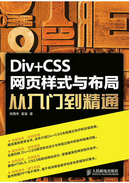 Div+CSS网页样式与布局从入门到精通 PDF格式高清电子书免费下载