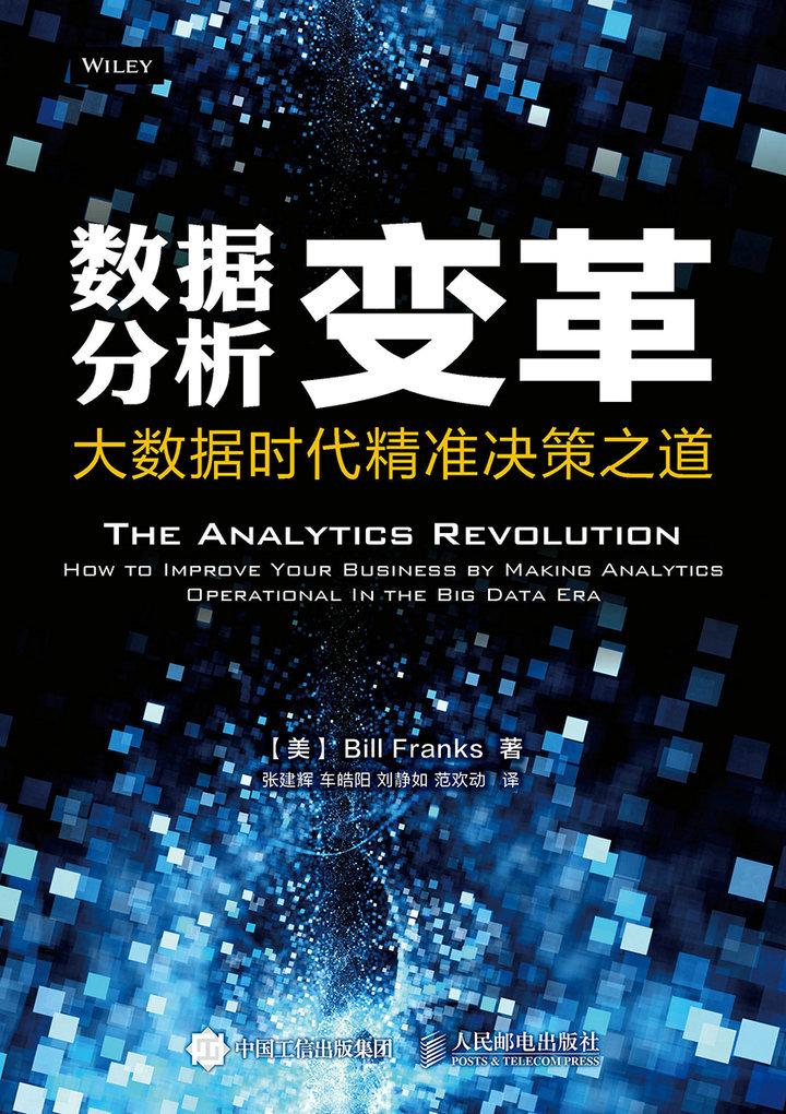 数据分析变革:大数据时代精准决策之道 PDF格式高清电子书免费下载