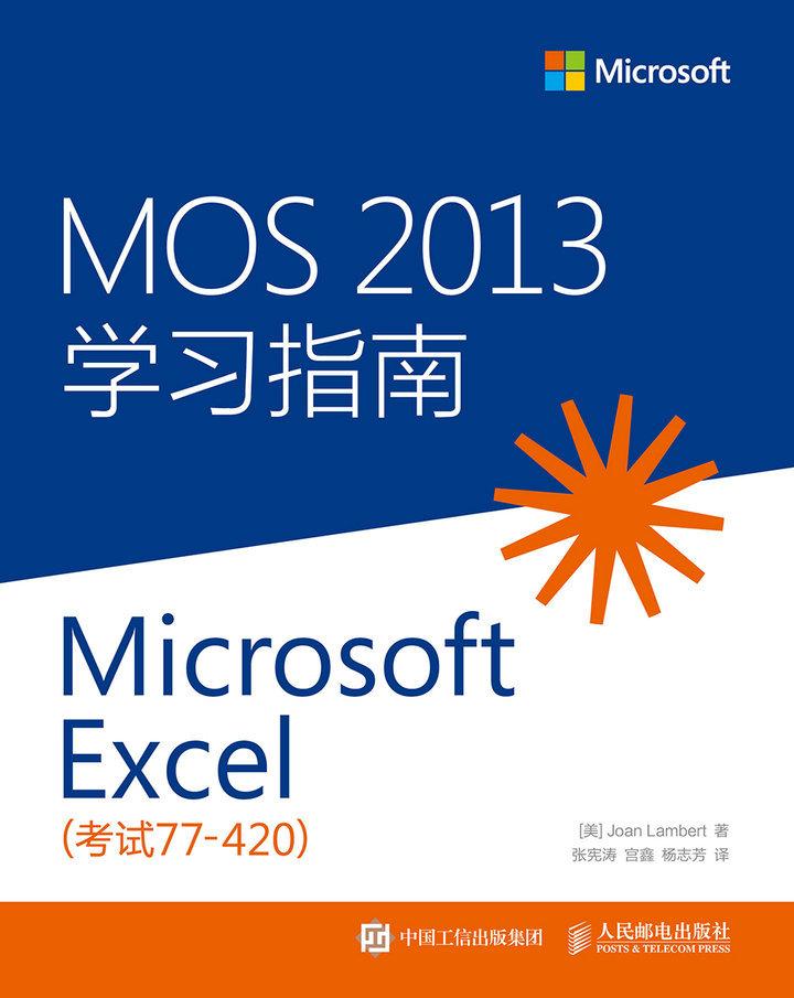 MOS 2013 学习指南:Microsoft Excel(考试77-420) PDF格式高清电子书免费下载