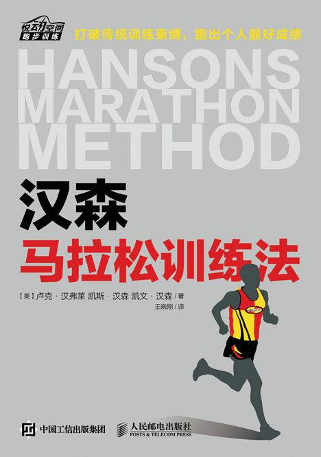 汉森马拉松训练法 PDF格式高清电子书免费下载