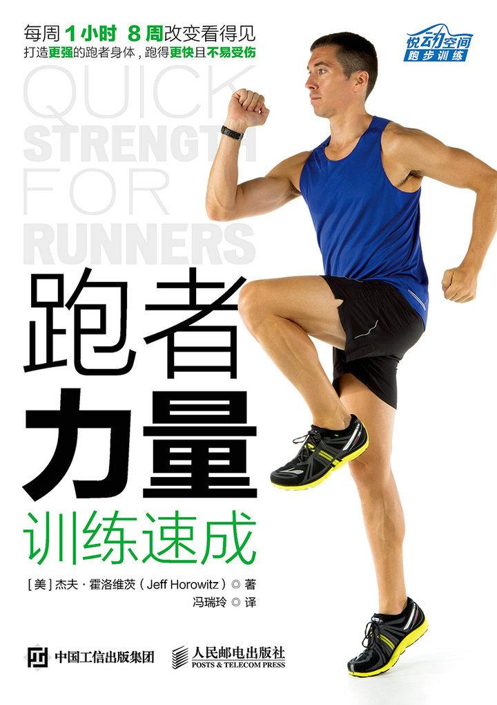 跑者力量训练速成 PDF格式高清电子书免费下载