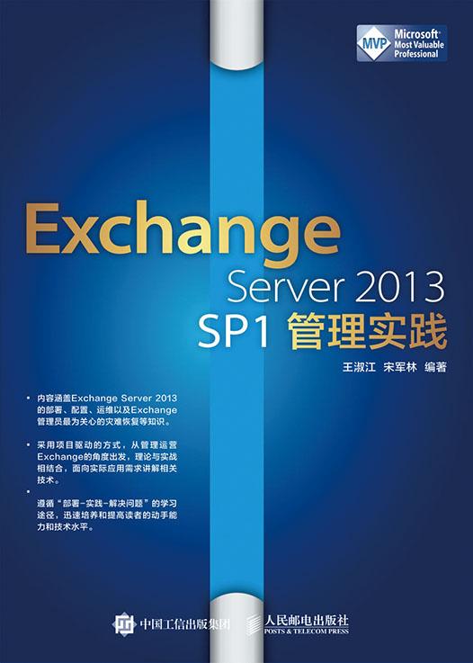 Exchange Server 2013 SP1管理实践 PDF格式高清电子书免费下载
