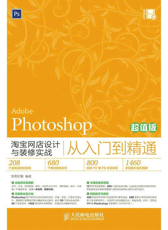 Photoshop淘宝网店设计与装修实战从入门到精通(超值版) PDF格式高清电子书免费下载