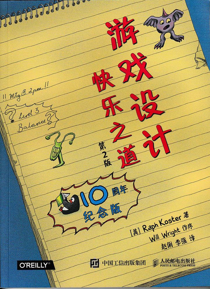 游戏设计快乐之道(第2版) PDF格式高清电子书免费下载