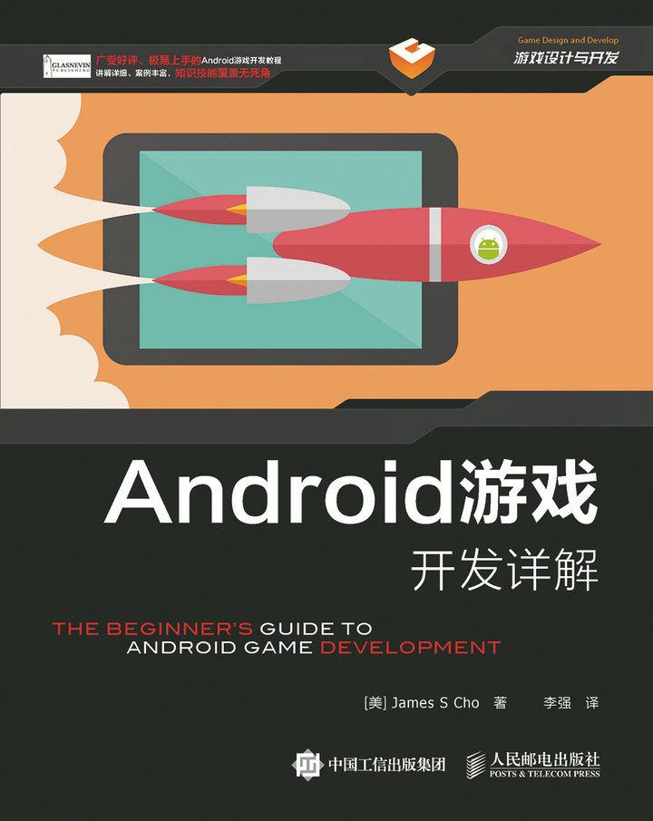 Android游戏开发详解 PDF格式高清电子书免费下载