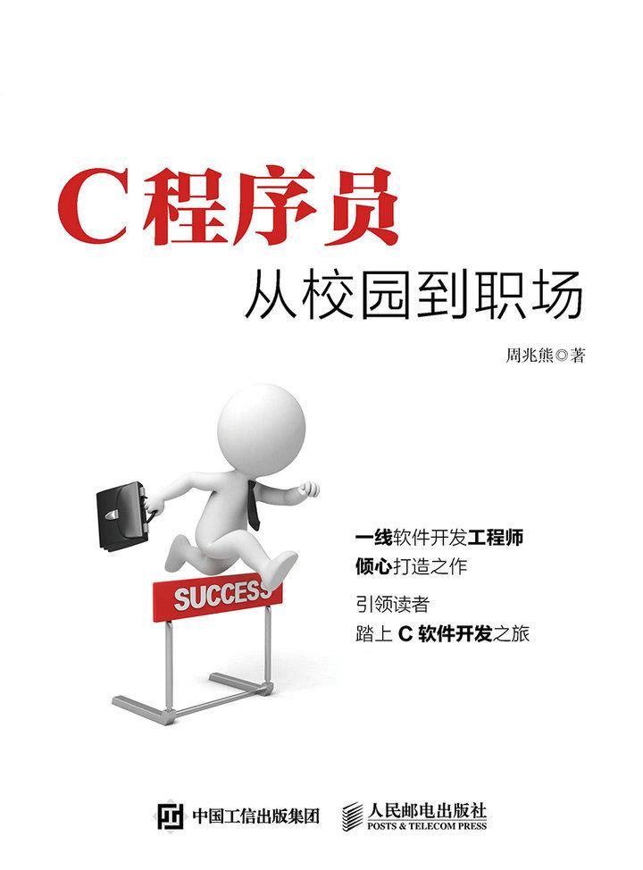 C程序员从校园到职场 PDF格式高清电子书免费下载