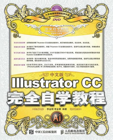 中文版Illustrator CC完全自学教程 PDF格式高清电子书免费下载