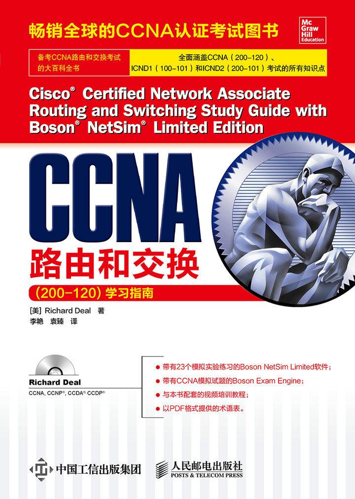 CCNA路由和交换(200-120)学习指南 PDF格式高清电子书免费下载