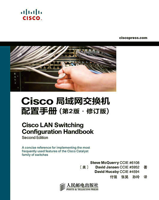 Cisco局域网交换机配置手册(第2版•修订版) PDF格式高清电子书免费下载