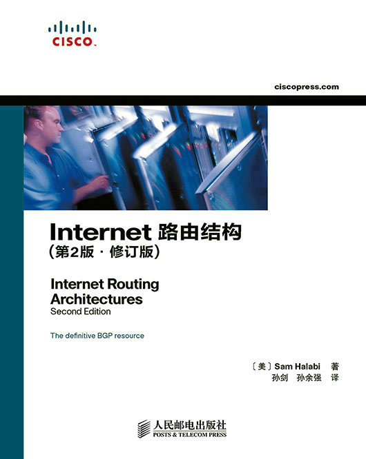 Internet 路由结构(第2版•修订版) PDF格式高清电子书免费下载